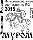 Championship of Russia on IPO-3  2015