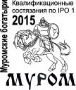 Qualifying competitions IPO- 1 in the Russian Championship 2015